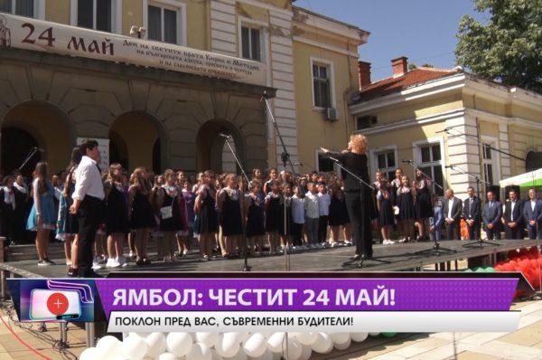С много настроение и тържественост Ямбол отбеляза деня на славянската писменост!