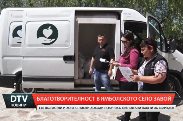 Благотворителност в с.Завой- 140 души получиха хранителни пакети