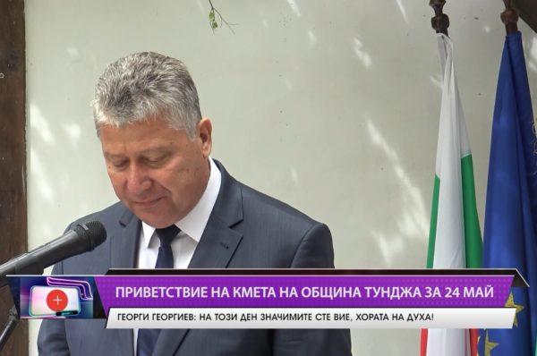 Празнично слово на кмета на община Тунджа за 24-ти май: