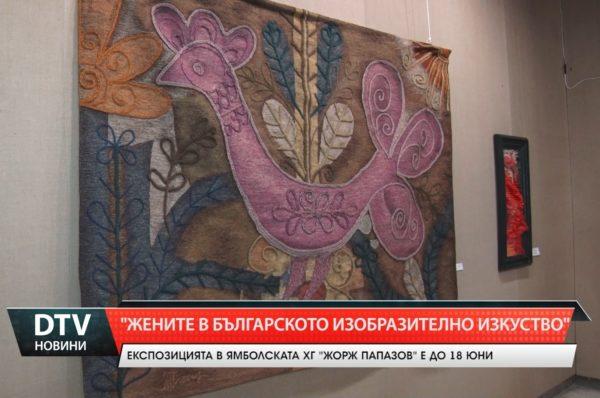 """""""Жените в изобразителното изкуство""""-новата изложба в Художествената галерия"""