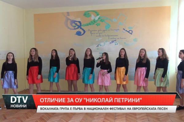 """вокална група от ОУ""""Николай Петрини"""" спечели голямата награда от национален конкурс"""