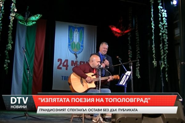 """Много емоции на """"Изпятата поезия на Тополовград""""!!"""