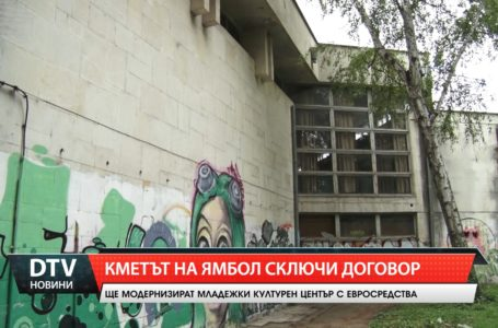Кметът на Ямбол сключи договор за ремонт на Младежкия дом.Дейностите ще са с евросредства