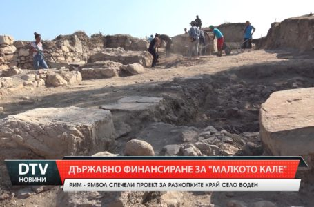 Държавно финансиране за разкопки  край Воден