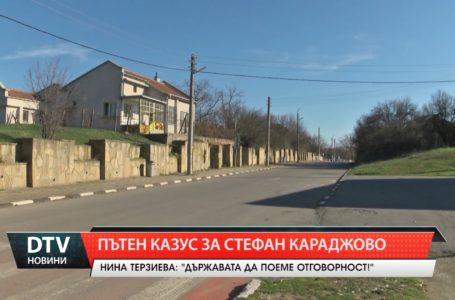 Пътен казус за село Стефан Караджово