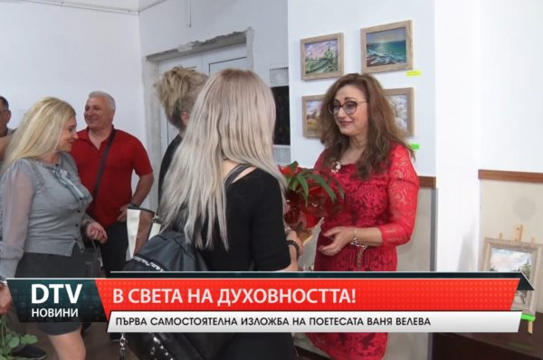 Поетесата Ваня Велева подреди първа самостоятелна изложба