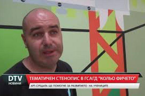 "Нов стенопис грейна в ГСАГД""Кольо Фичето"""