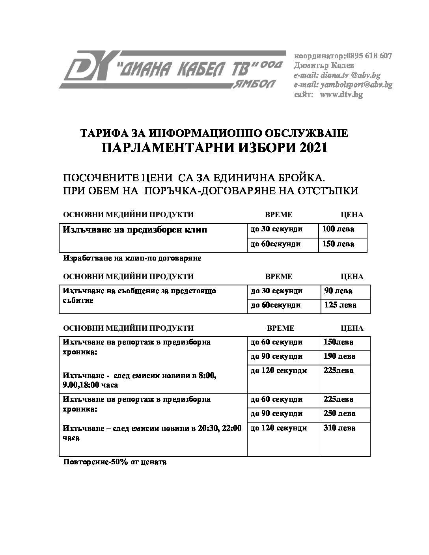 Тарифа парламентарни избори  2021- ноември